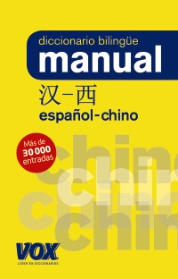 dicc-manual-chino-espanol-Papel.jpg
